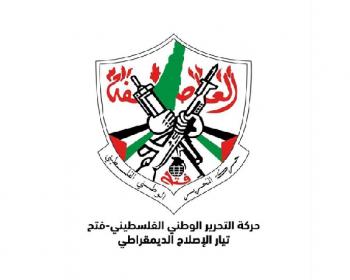 """تيار الإصلاح بـ""""فتح"""" يدعو لوحدة الموقف الفلسطيني سياسيا وميدانيا"""