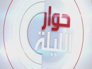 خاص بالفيديو|| حوار الليلة: خطاب الرئيس عباس مكرر ويفتقر لأوراق القوة