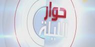 خاص بالفيديو|| حوار الليلة: اغتيال الشبان الـ5 جزء من جرائم الاحتلال.. ومطالبات بتصعيد المقاومة الشعبية