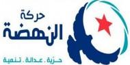 تونس: استقالة 113 قياديا وعضوا من حركة النهضة