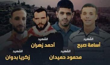 5 شهداء برصاص الاحتلال في القدس المحتلة وجنين